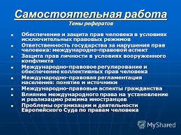 Презентация на тему ПРАВА ЧЕЛОВЕКА международно правовое  27 27 Самостоятельная работа Темы рефератов Обеспечение