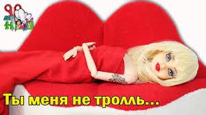 кукла надя дорофеева лицо тату ооак часть 2 тролль время и стекло Muza Rukodeliya
