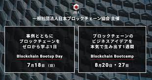 日本ブロックチェーン協会xガイアックス共催アイデアソン「Blockchain Bootcamp 2021 Summer 」を8月20日から開催|ガイアックスのプレスリリース