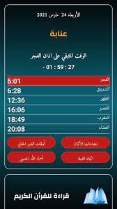 أوقات الصلاة الجزائر بدون نت for Android - APK Download