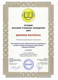 Дипломы и награды Об Академии МНЭПУ лауреат конкурса Лучшие вузы ЦФО 2013