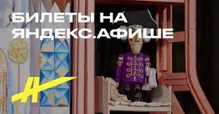 Билеты на спектакль «<b>Волшебный орех</b>. <b>История Щелкунчика</b>» в ...