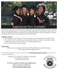 scholarship scholarship