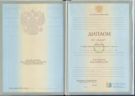 Купить диплом МФЮА Московский финансово юридический университет диплом мфюа