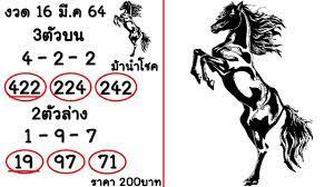 เลขเด็ด อยากถูกหวยดูใบนี้ ม้านำโชค☆เลขเด็ด งาดนี้ลงให้แล้ว...ดูเลย 1 เมษายน  2564 @ตามสัญญา@ - YouTube