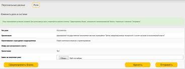 В ЕГИСУ НИОКТР применяется ролевое распределение прав доступа  Данные об организации вводятся службой эксплуатации Системы