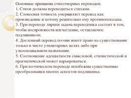 Научно практическая конференция Реферат с презентацией  Основные принципы стихотворных переводов 1 Стихи должны переводиться стихам