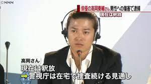 高岡蒼甫逮捕