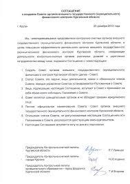 Совет КСО МО Курганской области Соглашение о создании Совета органов внешнего государственного муниципального финансового контрорля Курганской области