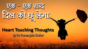 Heart Touching Thoughts In Hindi Best Motivational Shayari Best Inspirational Quotes In Hindi