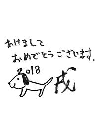 年賀状 筆文字 フリー素材 2018年 毛筆文字イラスト 戌 Cloud