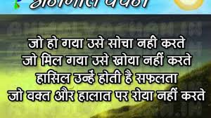 1308 Best Motivational Quotes In Hindi Anmol Vachan Image Facebook
