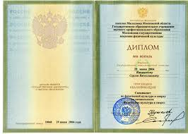 Купить диплом цена казань Подтверждающая справка процесс нострификации может купить диплом цена казань продлиться от