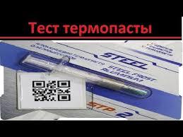 Тест <b>термопасты</b>: <b>Steel</b> Frost Zinc [<b>STP</b>-<b>1</b>] - YouTube