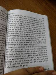 essay on a memorable incident of my life in hindi in jpg