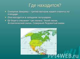 Северная Америка класс презентация к уроку Географии Северная Америка третий материк нашей планеты по площади Она находится в