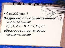 Имя числительное Работа по учебнику Стр 227 упр 8 Задание от количественных числительных 6