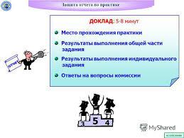 Презентация на тему МУЛЬТИМЕДИЙНЫЕ МЕТОДИЧЕСКИЕ УКАЗАНИЯ по  16 отчет Защита отчета по практике