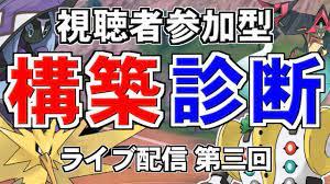 ポケモン 剣 盾 パーティー 診断