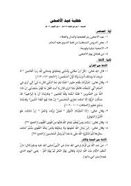 خطبة عيد الأضحى [PDF] - بوابة الإتجاه الشاملة