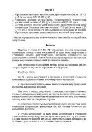 Решение задач по Налогам и налогообложению Задачи Банк  Решение задач по Налогам и налогообложению 16 10 08