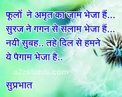 Beautiful Morning Quotes In Hindi Best of Hindi Good Morning Beautiful Quotes گڈ مورننگ Pic Pinterest