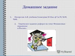 Презентация на тему Объем пирамиды Решение прикладных задач  19 Домашнее