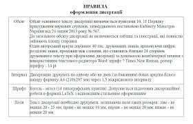Оформление диссертации Отдел аспирантуры НТУ ХПИ  Диссертация оформляется в соответствии с правилами приведенными в