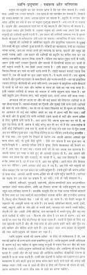 essay on environment pollution in hindi language application  how to write essay in upsc exam