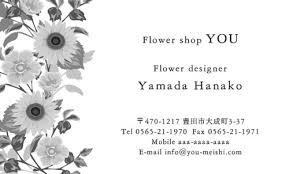 花花柄名刺 モノトーンのひまわりをあしらったシックな花柄名刺