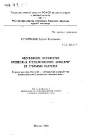 Обоснование параметров временных технологических автодорог на  Автореферат диссертации по теме Обоснование параметров временных технологических автодорог на угольных разрезах