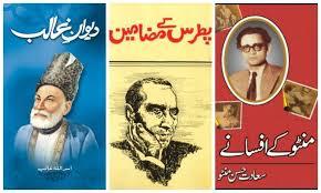 URDU ADAB  Lihaf  a Famous Urdu Short Story by Ismat Chughtai Writing defending thesis dissertation psychology education