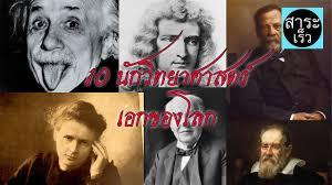 10 ประวัติสุดยอดนักวิทยาศาสตร์เอกของโลก [History of Greatest Scientists] -  YouTube