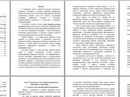 ПростоСдал ру Актуальность темы дипломной работы Где написать номер диплома
