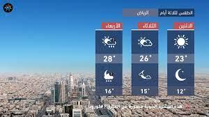 طقس العرب - السعودية | النشرة الجوية الرئيسية | الأحد 2020/3/22 | طقس العرب