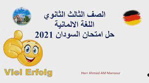 حل امتحان السودان 2021 لغة المانية ثانوية عامة - YouTube