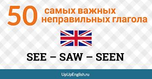 Неправильный глагол SEE – SAW – <b>SEEN</b>