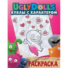 <b>Раскраска Издательство АСТ UglyDolls</b> Куклы с характером ...