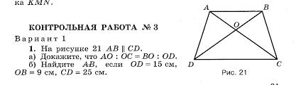 Контрольные работы по геометрии класс Атанасян  Геометрия 8 класс hello html 7c09b949 png hello html m3f41d3ef png