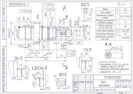 Курсовой проект Технология изготовления вала шестерни Чертежи РУ Курсовой проект Технология изготовления вала шестерни