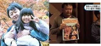 美咲ちゃんの お父さん は