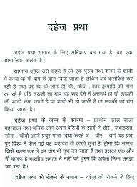 dowry problem essay essay on dowry system in important