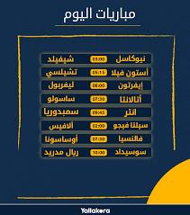 Yallakora.com - اليكم أبرز مباريات اليوم.. عودة ليفربول...