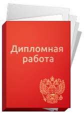 Помощь в написании курсовых и дипломных работ отзывы uniartic Дипломная работа на заказ