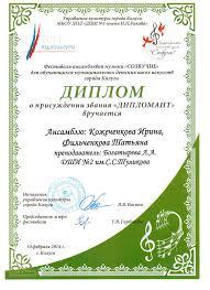 Детская школа искусств № имени С С Туликова Новые дипломы Новые дипломы