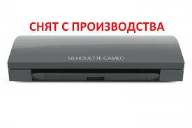 <b>Silhouette Cameo 3</b> Slay - купить режущий <b>плоттер</b> Камео <b>3</b> ...