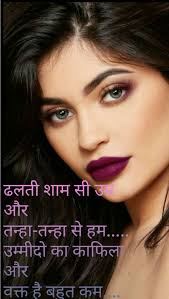 Pin By Basanta Nanda On Hindi Shayari Love Quotes Hindi Quotes