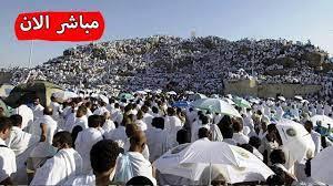 عرفات مباشر الان {لبيك اللهم لبيك} 9 ذى الحجه1441- makaah live hajj2020 |  Places to visit, Dolores park, World press