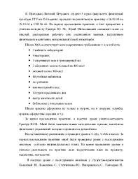 Отчет по практике в школе физическая культура flat yar ru Отчет по практике физическая культура в вузе Студенческие работы без посредников Май 2015 Презентация по физической культуре на тему Эффективность в