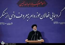 Image result for رئیس قوه قضائیه در گردهمایی فعالان حوزه امر به معروف و نهی از منکر